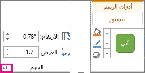 """مشغل مربع الحوار في المجموعة """"الحجم"""" على علامة التبويب """"تنسيق"""" ضمن """"أدوات الصورة"""""""