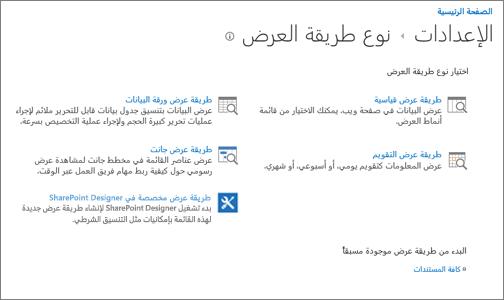صفحة أنواع العرض