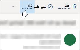 خيار حظر رسالة Outlook.com