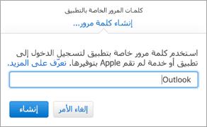 """يظهر مربع الحوار Apple الخاصه ب# تطبيق """"كلمات المرور"""""""
