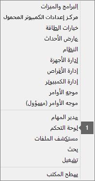 قائمة الخيارات والأوامر التي تراها بعد الضغط على مفتاح شعار Windows + X