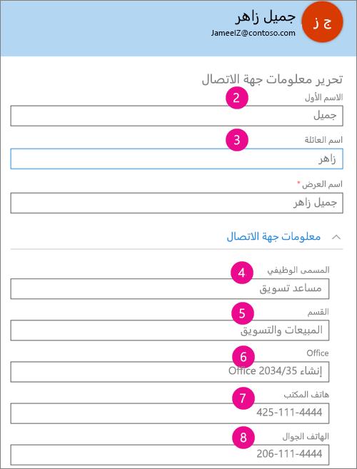 لقطه شاشه ل# ملف تعريف الحقول التي تتم مزامنتها في Yammer