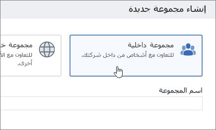 """لقطه شاشه تعرض شاشه مجموعه انشاء في Yammer مع """"تحديد المجموعه الداخليه""""."""