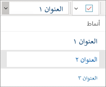قائمة العناوين في تطبيق OneNote for Windows 10