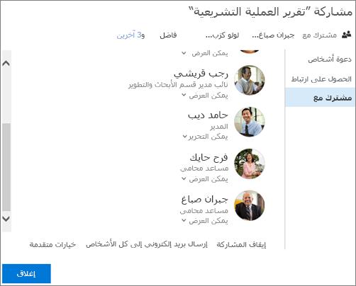 """لقطة شاشة لعلامة التبويب """"مشترك مع"""" في مربع الحوار """"مشاركة"""""""
