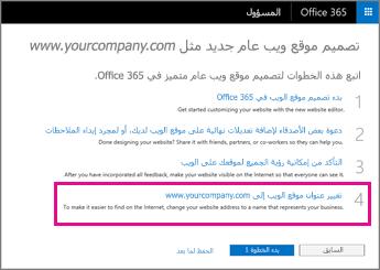 """على الصفحة تصميم موقع ويب عام جديد، اختيار """"الخطوة 4"""""""