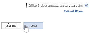 شروط الاستخدام الخاصة ب Office Insider