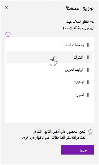 O365_EDU_Class_Notebook_Distribute_Page_Distribute