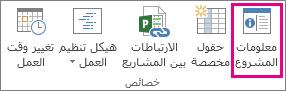 """""""معلومات المشروع""""على علامة التبويب """"مشروع"""""""