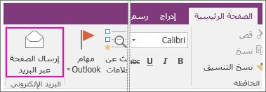 """لقطة شاشة للزر """"إرسال صفحة بالبريد الإلكتروني"""" في OneNote 2016."""