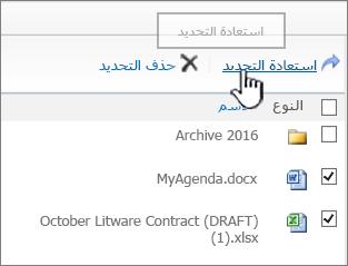 "SharePoint 2010 مع عناصر محددة وزر ""استعادة"" مميز"