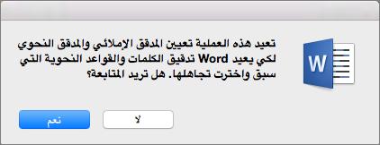 السبب في قيام Word بالتحقق من التدقيق الإملائي والتدقيق النحوي التي أخبرت Word بان يتجاهلها في السابق بالنقر فوق نعم.