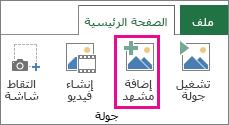 إضافة مشهد إلى جولة Power Map