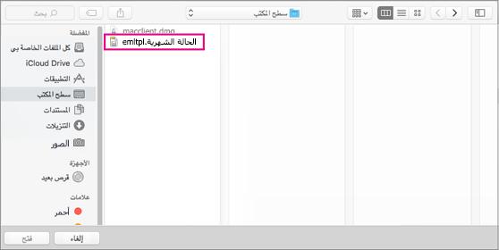 اختيار قالب البريد الإلكتروني الذي تريد استخدامه