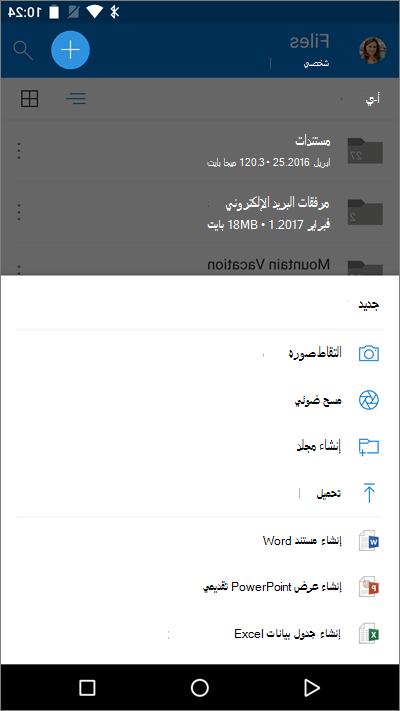 """لقطة شاشة لشاشة الملفات في Word for iOS، تعرض قائمة """"إضافة""""."""