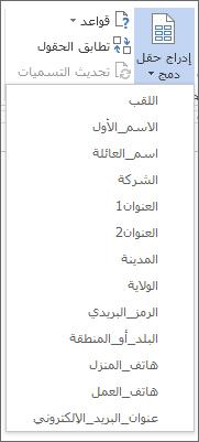 """قائمة """"إدراج حقل دمج"""" للحقول المتوفرة"""
