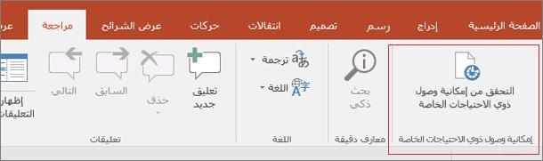 لقطه شاشه لواجهه مستخدم Word تعرض المراجعة > التحقق من امكانيه الوصول مع مربع احمر حوله.