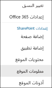 """لقطة شاشة تعرض خيار القائمة """"معلومات الموقع"""" في SharePoint."""