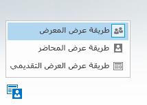 """لقطة شاشة للقائمة """"تغيير التخطيط"""" مع ثلاثة خيارات"""