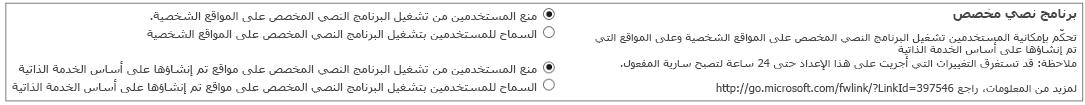 """المقطع """"برنامج نصي مخصص"""" على الصفحة """"إعدادات"""" في مركز إدارة SharePoint"""