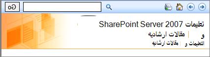 راس جزء تعليمات SharePoint 2007