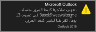 صورة للإعلام الذي يراه المستخدم عندما تكون صلاحية كلمة المرور الخاصة به على وشك الانتهاء.