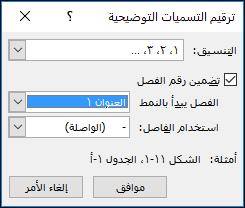 استخدم مربع حوار «ترقيم التسميات التوضيحية» لإضافة أرقام الفصول إلى التسميات التوضيحية.