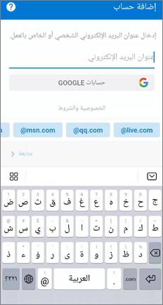 """صفحة """"إضافة حساب"""" مع خيارات لإضافة حساب """"Outlook.com"""" أو """"Gmail"""""""