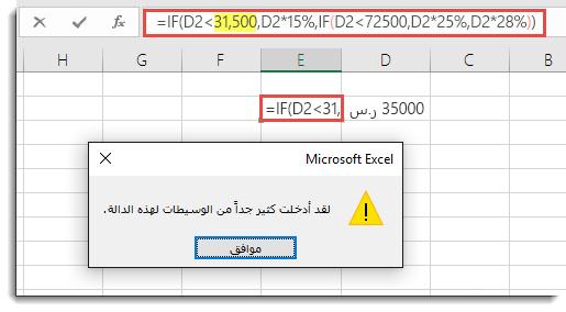 رسالة Excel عند إضافة فاصلة إلى قيمة