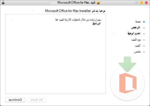 """شاشة تثبيت Mac 2016 الأولى مع تمييز """"متابعة"""""""
