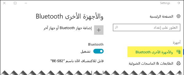 تأكد من أن الخيار Bluetooth والأجهزة الأخرى تم تحديده على الجانب الأيمن