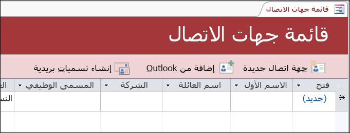 نموذج قائمة جهة الاتصال في قالب قاعدة بيانات جهات اتصال Access