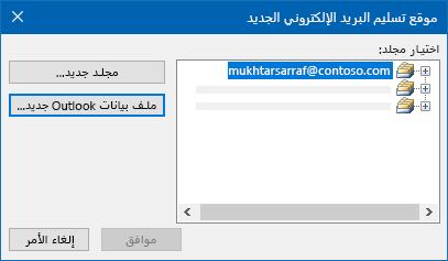 """مربع الحوار """"موقع تسليم البريد الكتروني"""" في Outlook"""