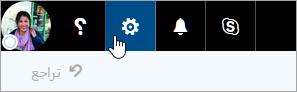 """لقطة شاشة لزر """"إعدادات"""" في شريط التنقل."""