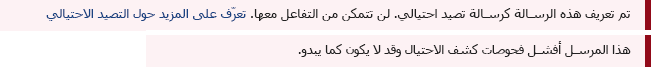 لقطه شاشه ل# شريط امان اللون الاحمر في رساله في Outlook.