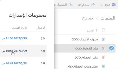 """لقطه شاشه ل# محفوظات الاصدارات ل OneDrive for Business الملف الذي يظهر في """"جزء التفاصيل"""""""