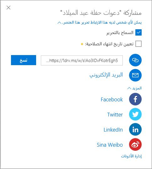 خيارات مشاركة الكل في OneDrive