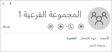 """لقطة شاشة لعلامة تبويب """"العضوية"""" من بطاقة جهة اتصال في Outlook للمجموعة التي تحمل اسم """"المجموعة الفرعية 1""""، وهي تظهر أن """"المجموعة الفرعية 1"""" هي عضو في المجموعة التي تحمل اسم """"مجموعة الاختبار""""."""
