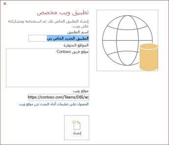 """مربع الحوار لتطبيق ويب المخصص الجديد، والذي يعرض """"موقع فريق Contoso"""" في المربع """"المواقع المتوفرة""""."""