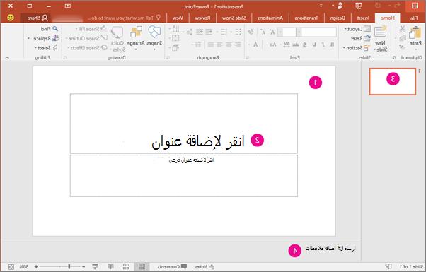 إظهار مكان عمل PowerPoint