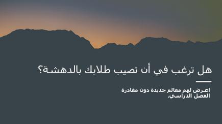 لقطة شاشة لشريحة عنوان قالب PowerPoint ثلاثي الأبعاد