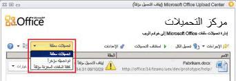 Office Upload Center يعرض عمليات التحميل المعلّقة