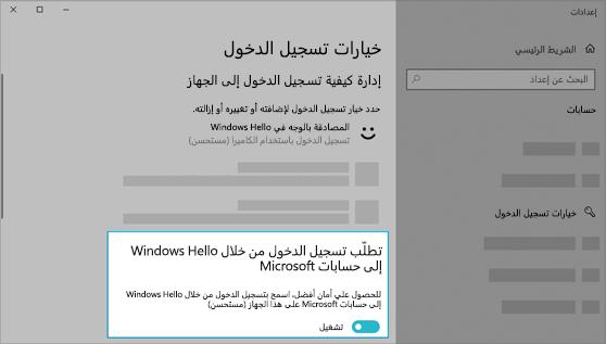 خيار استخدام Windows Hello لتسجيل الدخول إلى حسابات Microsoft قيد التشغيل.