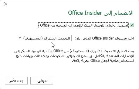 مربع الحوار الانضمام إلى Office Insider باستخدام خيار مستوى التحديث الشهري (المستهدف)