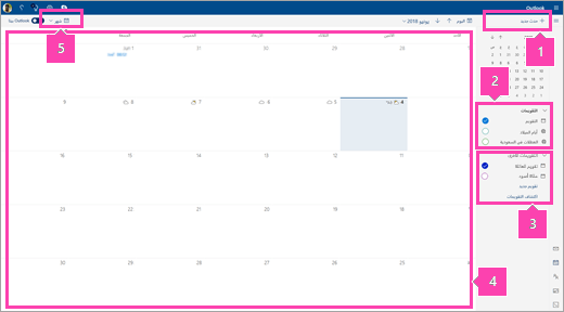 لقطة شاشة لواجهة التقويم