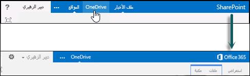 تحديد OneDrive على SharePoint للانتقال إلى OneDrive for Business على Office 365