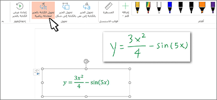 كتابة المعادلة بخط اليد وتحويل المعادلة إلى نص منسق وأرقام