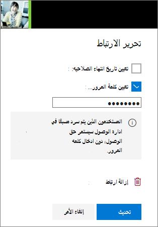 لقطه شاشه ل# تحرير ارتباط اعدادات