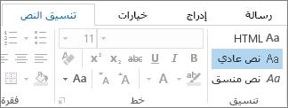 """خيارات تنسيق الرسالة على علامة التبويب """"تنسيق النص"""""""