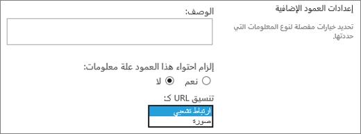 اختيارات عمود الصوره / الارتباط التشعبي
